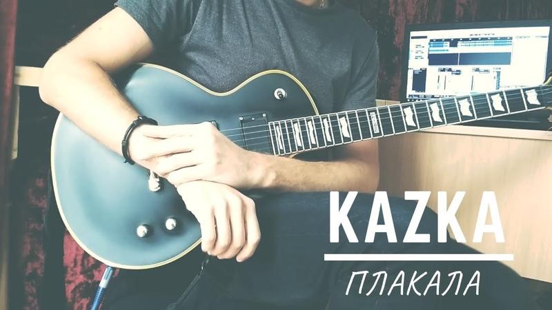KAZKA - Плакала табы (electric guitar cover)