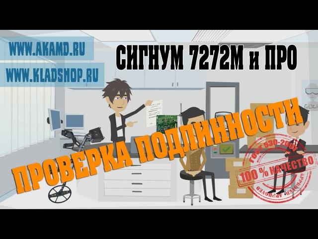 Разница между Сигнум 7272М и ПРО