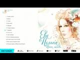 Ева Польна - Поёт любовь (Альбом 2014 г)