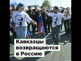 Кавказцы возвращаются в Россию ROMB