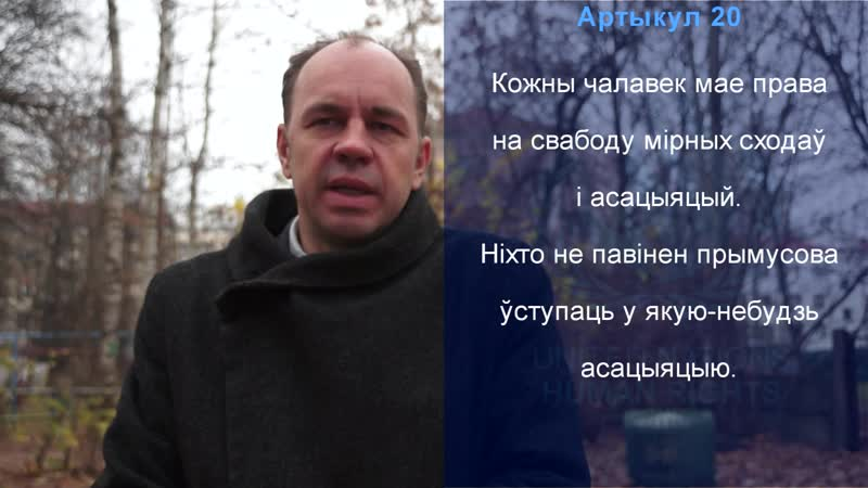 Праваабаронца Зміцер Салаўёў пра 20 артыкул Дэкларацыі правоў чалавека