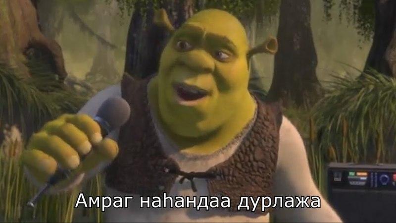 Кек поёт на бурятском языке
