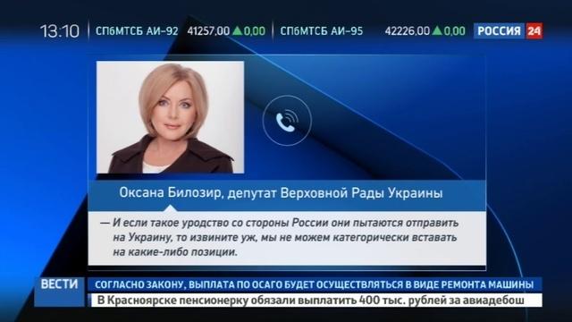 Новости на Россия 24 Депутат и кума Порошенко Билозир назвала Юлию Самойлову уродством