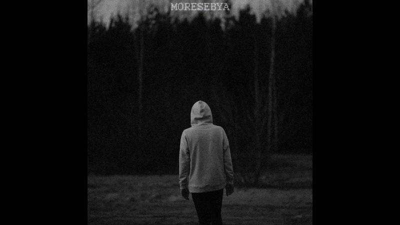 Moresebya - sayonara 2018 instrumental mixtape   Полный альбом   Full album   mp3 video [81]