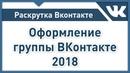 Элементы оформления группы ВКонтакте 2018