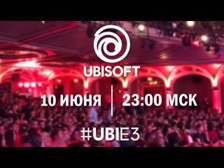 Ubisoft russia — конференция e3 2019