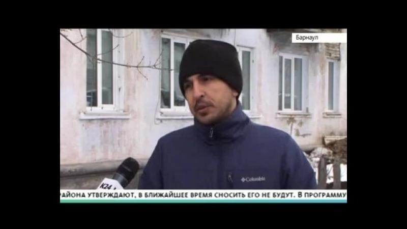 бездействие властей дом на Кутузова 10 Барнаул