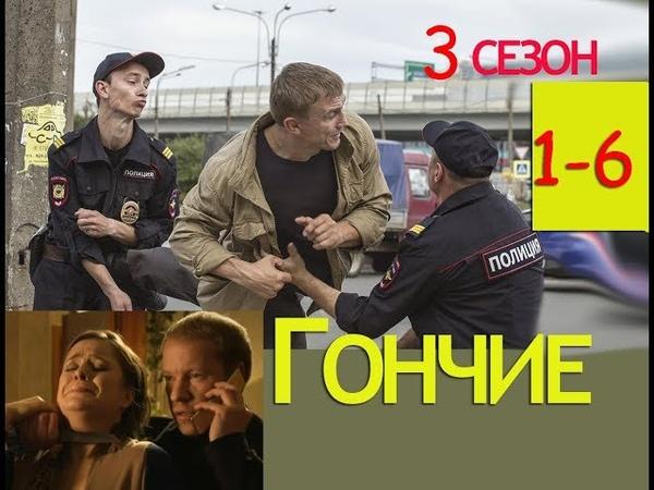 Русский криминальный сериал Фильм ГОНЧИЕ 3 сезон серии 1 7 отдел по поимке беглецов детектив