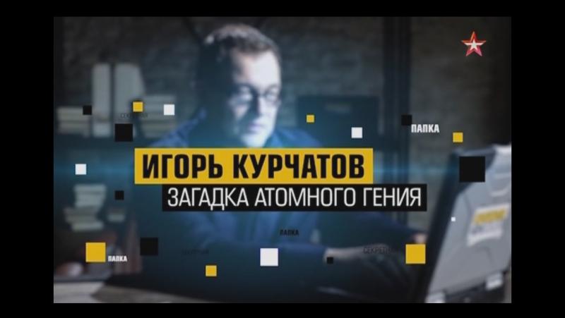 Секретная папка. Игорь Курчатов. Загадка атомного гения (20.09.2017, Документальный)