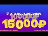 Розыгрыш 100000 рублей сегодня в 1:00! Не пропусти!
