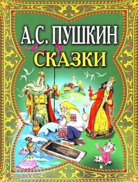Сборник советских мультфильмов по сказкам А.С. Пушкина. (1950-1973)