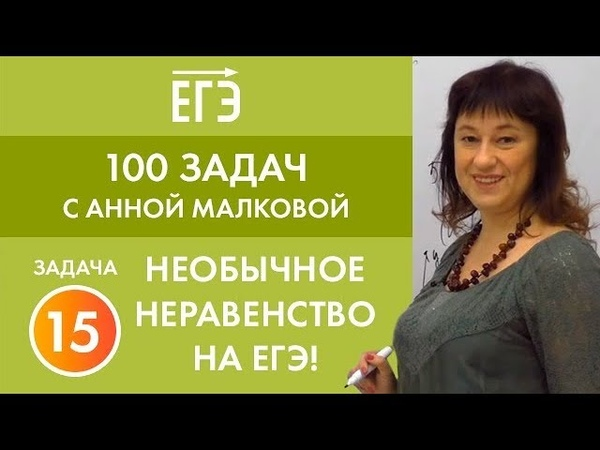 Задание 15 Встретилось необычное неравенство Серия 100 задач ЕГЭ c Анной Малковой
