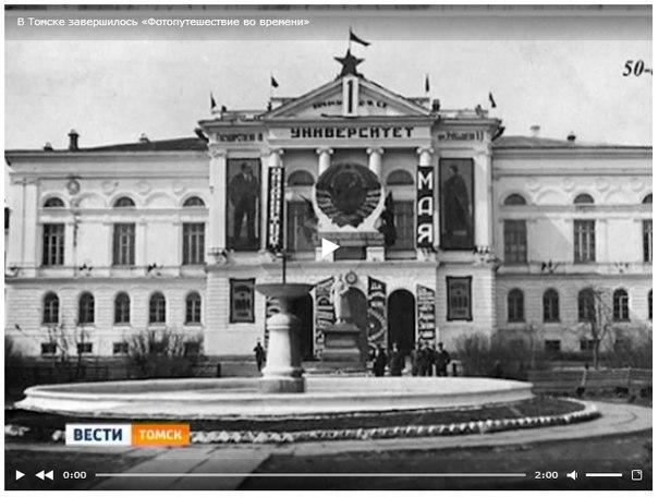 В Томске завершилось «Фотопутешествие во времени» (видео)