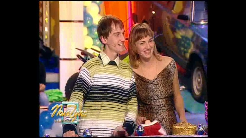 Поле чудес Первый канал 21 12 2007