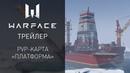 Warface — PvP-карта «Платформа»