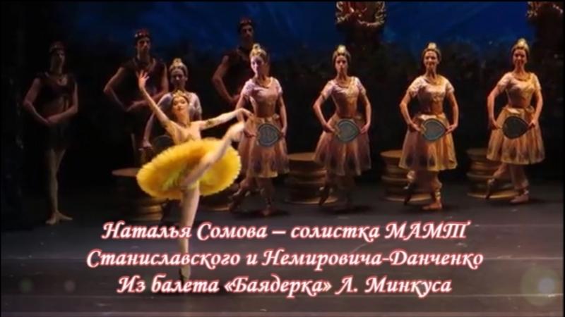 Наталья Сомова - солистка МАМТ. Из балета Баядерка