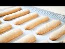 Печенье Савоярди ☆ Дамские пальчики ☆ Savoiardi recipe