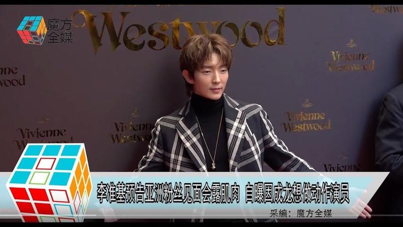 2018-11-07 李准基預告亞洲粉絲見面會露肌肉 自曝因成龍想做動作演員