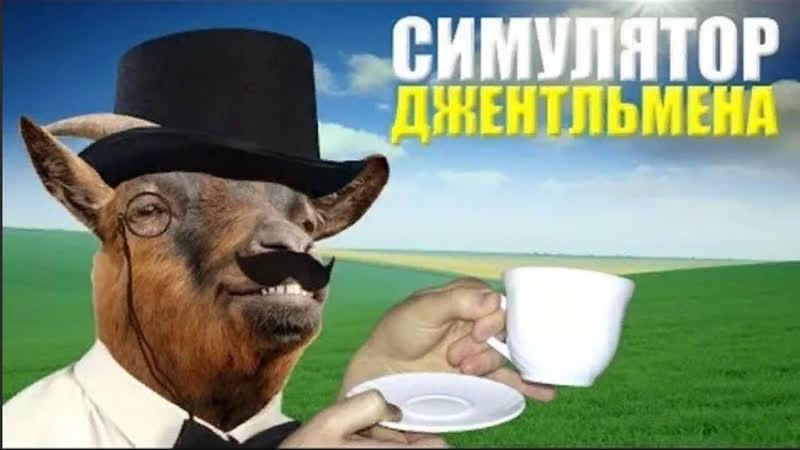 (18) Симулятор Джентльмена [Goat Simulator_Симулятор Козла] 1