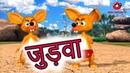 जुड़वा | Mooshak Gungun | Hindi Cartoon Series for Kids | Maha Cartoon Tv