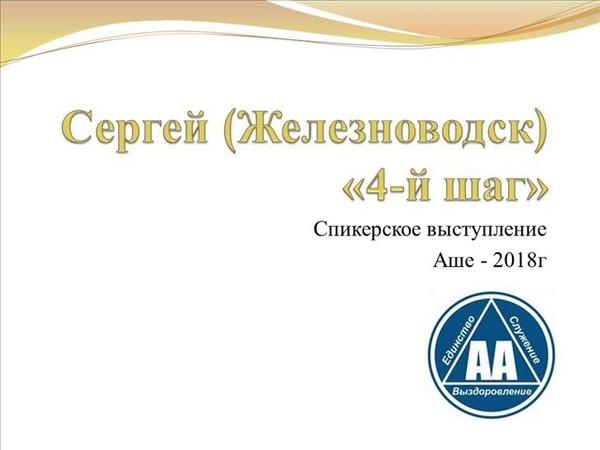 Сергей (Железноводск). 4 шаг, Аше - 2018г