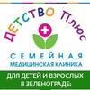 Медицинская клиника Детство Плюс Зеленоград