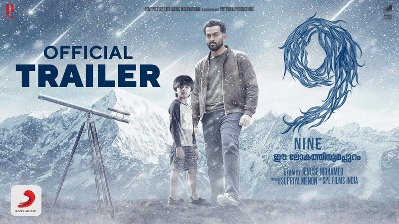 9 (Malayalam Film) Official Trailer| | Prithviraj Sukumaran, Mamta, Wamiqa | 7 Feb 2019