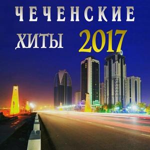 Чеченские песни шовда дамаева – жима дог популярные видеоролики!