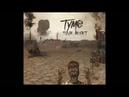 Tymo - Purge Reset (Full Album, 2017)