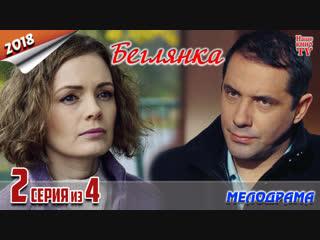 Бeглянкa / HD 1080p / 2018 (мелодрама). 2 серия из 4