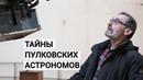 Пулковская обсерватория изнутри. Впервые на YouTube...