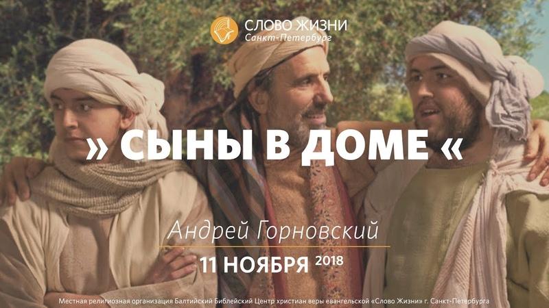 Сыны в доме - Андрей Горновский, Слово Жизни, г. Санкт-Петербург
