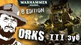 FFH Обзор Orks в 8 редакции Warhammer 40k часть 3
