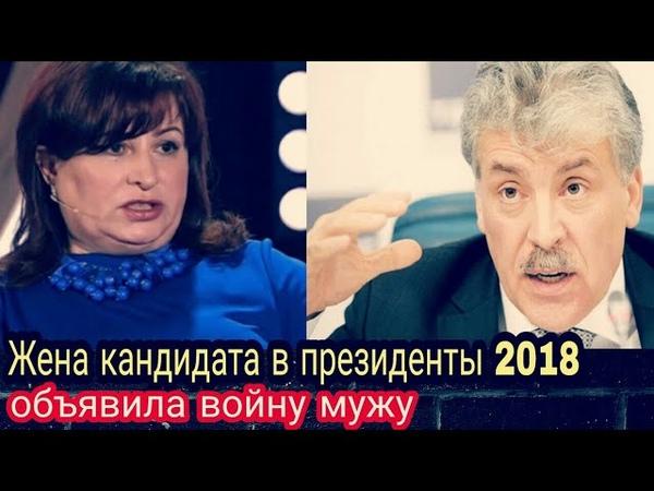 Павел Грудинин про развод с женой