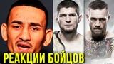 НОВЫЕ РЕАКЦИИ БОЙЦОВ НА БОЙ ХАБИБ-МАКГРЕГОР НА UFC 229!