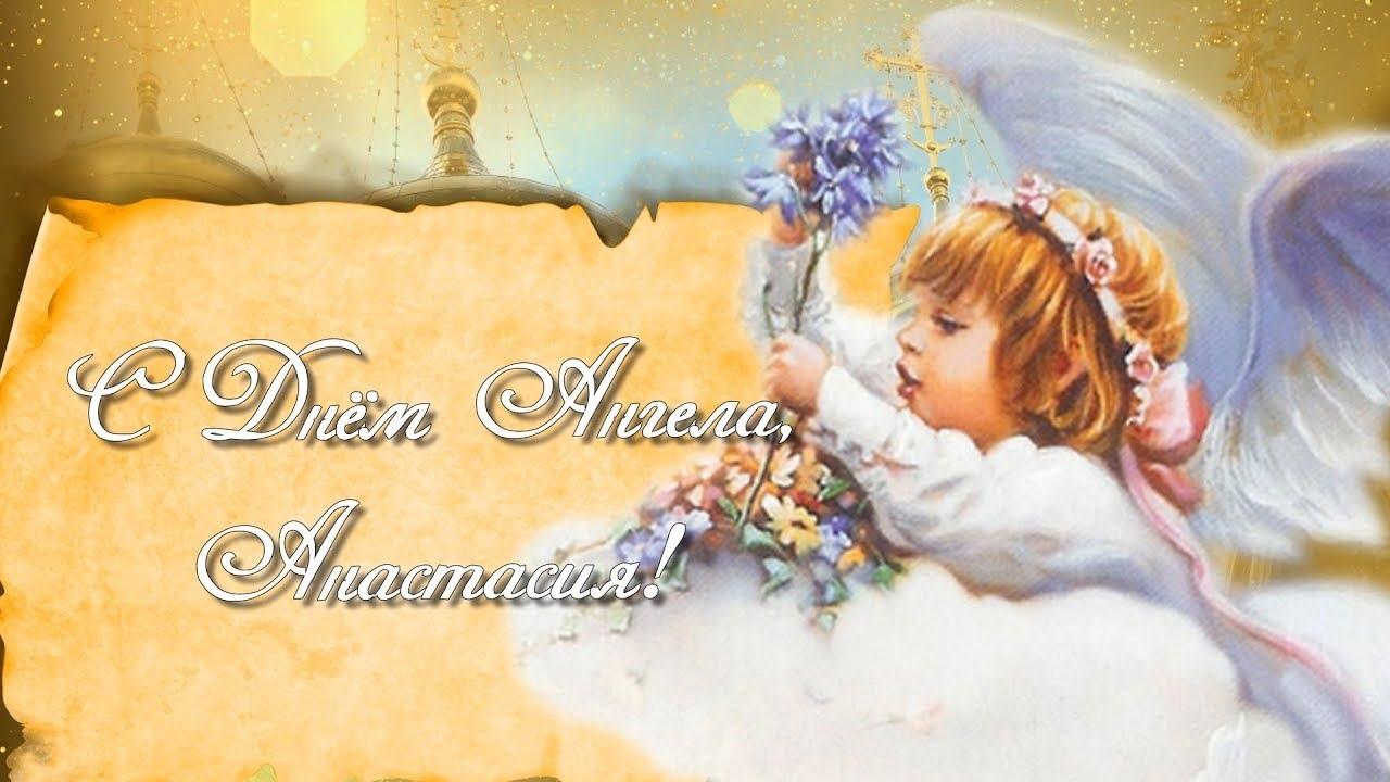 День ангела анастасии картинки, для детей
