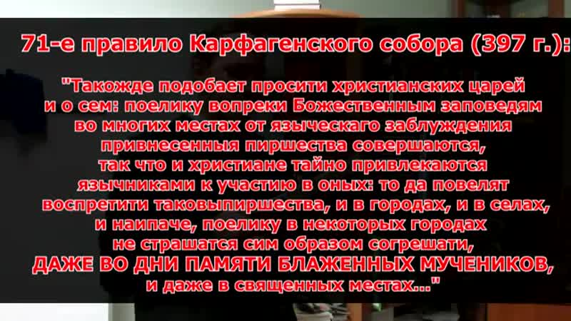 Антон Дунаевич - Разоблачение протестантизма (360p).mp4