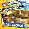 """Автоб. тур на фестиваль """"Соседний Мир"""" из Екатер"""