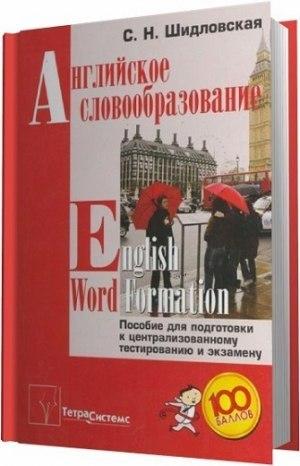 [Английское словообразование / English Word Formation]