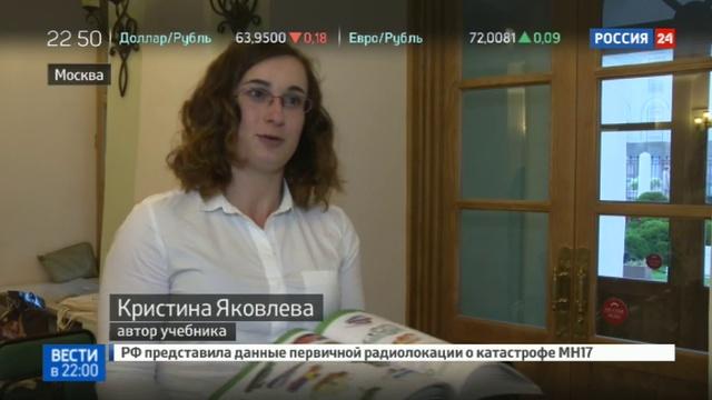 Новости на Россия 24 • Арабы будут учить русский язык по новому учебнику