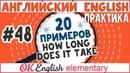 20 примеров 48 How long does it take ? - Сколько времени на это уходит ?