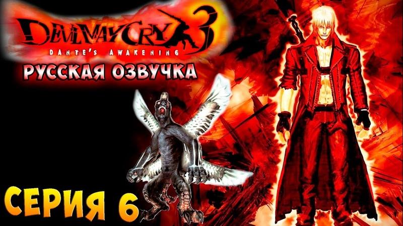 ЯРОСТЬ БЕОВУЛЬФА Devil may cry 3 HD Collection русская озвучка серия 6