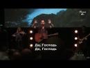 Хвала растет Praises Rise Русские субтитры Jeremy Riddle and Amanda Cook