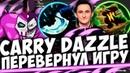 CARRY DAZZLE НОВЫЙ БИЛД! НЕРЕАЛЬНЫЙ КАМБЕК![GENERAL]