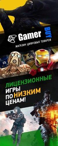Онлайн магазин цифровых тофваров GamerBuy.ru [Ключи,Аккаунты] Steam,Uplay Origin и др.