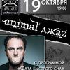 Animal ДжаZ. Тюмень. 19 октября