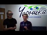 Видеоотзыв о лазерной коррекции от Лены и Насти в Глазной клинике