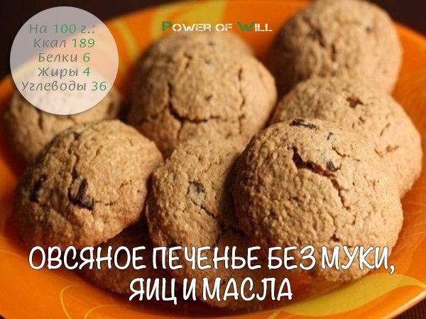 Овсяное печенье без сахара и муки рецепт