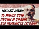 Путин и Трамп16 июля 2018 - Самая важая встреча в истории России! Михаил Хазин последнее интервью