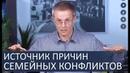 Источник причин семейных конфликтов Александр Шевченко